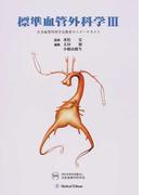 標準血管外科学 3 (日本血管外科学会教育セミナーテキスト)