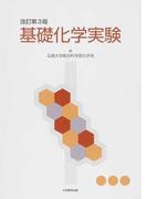 基礎化学実験 改訂第3版