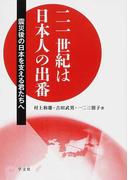 二一世紀は日本人の出番 震災後の日本を支える君たちへ