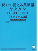 聞いて覚える英単語キクタンTOEFL TEST イディオム編