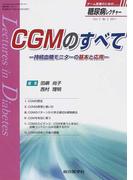 糖尿病レクチャー Vol2No3(2011) CGMのすべて