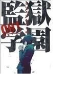 監獄学園(ヤンマガKC) 25巻セット(ヤンマガKC)