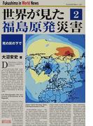 世界が見た福島原発災害 2 死の灰の下で