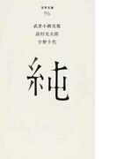 百年文庫 96 純