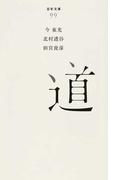 百年文庫 99 道