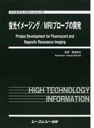 蛍光イメージング/MRIプローブの開発 (バイオテクノロジーシリーズ)