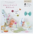 かわいいラッピング素材Book 型紙とコラージュ&パターンでつくる!ちいさな箱、包装紙、封筒 (クラフト素材ラボ)