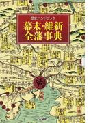 幕末・維新全藩事典 歴史ハンドブック