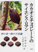 カカオとチョコレートのサイエンス・ロマン 神の食べ物の不思議
