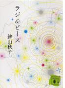ラジ&ピース (講談社文庫)(講談社文庫)