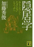 隠居学 おもしろくてたまらないヒマつぶし (講談社文庫)(講談社文庫)