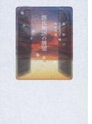 源氏物語の展望 第10輯