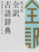旺文社全訳古語辞典 第4版