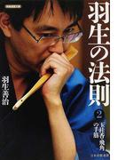 羽生の法則 2 玉桂香・飛角の手筋 (将棋連盟文庫)