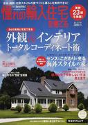 憧れの輸入住宅を建てる 2011AUTUMN 84の実例と写真で見る外観&インテリアトータルコーディネート術 (RECRUIT MOOK)