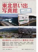 東北思い出写真館 写真集・震災前の私たちの街