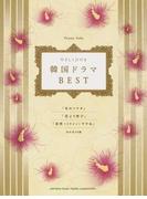 やさしくひける韓国ドラマBEST ピアノソロ初級