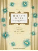 韓国ドラマBEST「はじめから今まで〈最初から今まで〉」〜「約束」 ピアノソロ中級