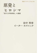 原発とヒロシマ 「原子力平和利用」の真相 (岩波ブックレット)(岩波ブックレット)