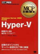 Hyper‐V 試験番号70−659 (MCP教科書)