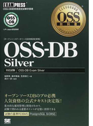 OSS−DB Silver 対応試験/OSS−DB Exam Silver