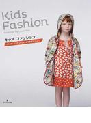 キッズファッション ようこそ!とびきりおしゃれな子供服ワールドへ