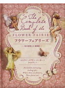 フラワーフェアリーズ 花の妖精たち愛蔵版