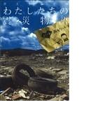 わたしたちの震災物語 ♥再生ワーカーズ (愛蔵版コミックス)(愛蔵版コミックス)