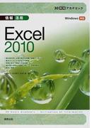 情報活用Excel 2010 (30時間アカデミック)