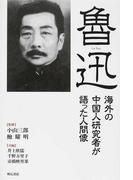 魯迅 海外の中国人研究者が語った人間像