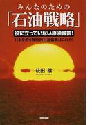 みんなのための「石油戦略」 役に立っていない原油備蓄! 日本を救う戦略的石油備蓄はこれだ!