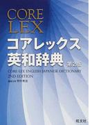 コアレックス英和辞典 第2版