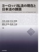 ヨーロッパ私法の現在と日本法の課題 (龍谷大学社会科学研究所叢書)