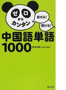 ゼロからカンタン中国語単語1000 話せる!聞ける!