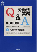 労働法実務Q&A全800問 基本から応用までを整理 上 人事・労務管理