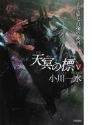 天冥の標 5 羊と猿と百掬の銀河 (ハヤカワ文庫 JA)(ハヤカワ文庫 JA)