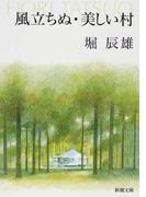 風立ちぬ・美しい村 改版 (新潮文庫)(新潮文庫)