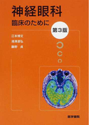 神経眼科臨床のために 第3版