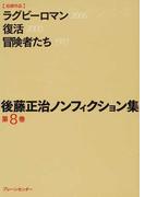 後藤正治ノンフィクション集 第8巻