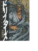 ドリフターズ(YKコミックス) 5巻セット(YKコミックス)