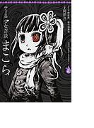 少女奇談まこら(電撃ジャパンコミックス) 4巻セット(電撃ジャパンコミックス)