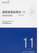 通商産業政策史 1980−2000 11 知的財産政策