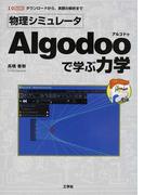 物理シミュレータAlgodooで学ぶ力学 ダウンロードから、実際の解析まで (I/O BOOKS)