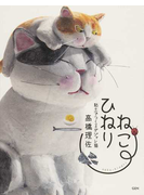 ねこひねり 粘土でつくるダジャレ猫