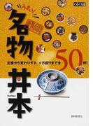静岡名物丼本 うまい! 定番から変わりダネ、メガ盛りまで全50杯! (ぐるぐる文庫)