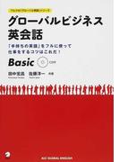 グローバルビジネス英会話 Basic 「手持ちの英語」をフルに使って仕事をするコツはこれだ! (アルクの「グローバル英語」シリーズ)