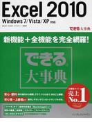 Excel 2010 Windows7/Vista/XP対応 (できる大事典)