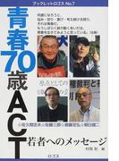 青春70歳ACT 若者へのメッセージ (ブックレットロゴス)