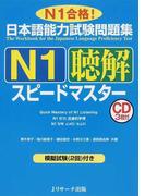 日本語能力試験問題集N1聴解スピードマスター N1合格!