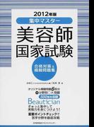 集中マスター美容師国家試験合格対策&模擬問題集 2012年版